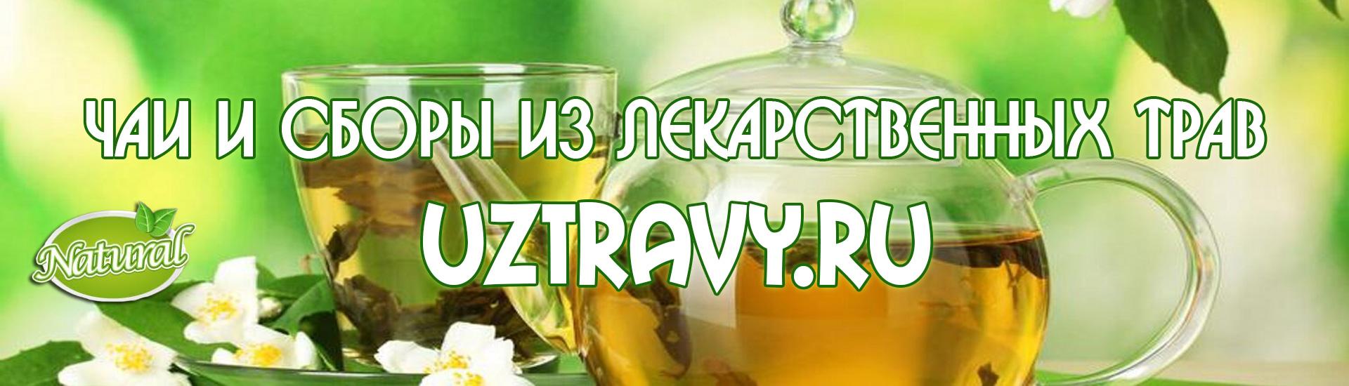 Травяные чаи из Узбекистана